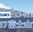 富士山女子駅伝データ放送プレゼント