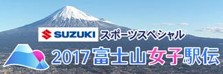 「富士山女子駅伝」データ放送プレゼント