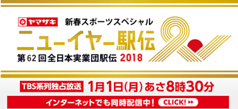 TBSテレビ『ニューイヤー駅伝2018』