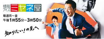 情報ライブ ミヤネ屋 | 司会:宮根誠司、林マオ 読売テレビがお送りする情報番組