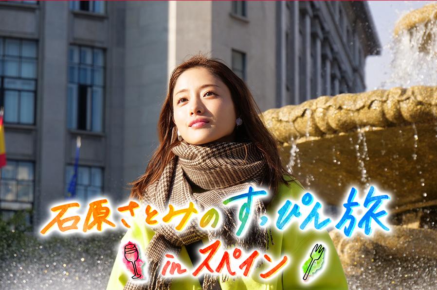 石原さとみのすっぴん旅inスペイン ~世界一おいしい街で見せた女優の素顔~ I 関西テレ