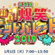 爆笑ヒットパレード2019 - フジテレビ