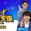 出没!アド街ック天国|毎週土曜9時|テレビ東京122
