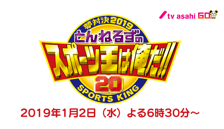 テレビ朝日開局60周年記念 夢対決2019とんねるずのスポーツ王は