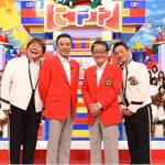 関口宏の東京フレンドパーク元日SP