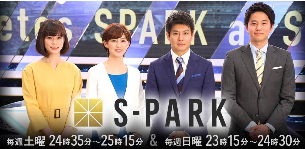 S-PARK スパーク - フジテレビ