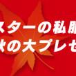 スターの私服!秋の大プレゼント祭り!!