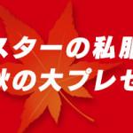 ダウンタウンDX 視聴者プレゼント