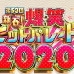 新春!爆笑ヒットパレード2020