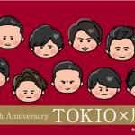元日は、TOKIOx嵐 10周年!
