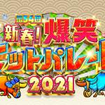 爆笑ヒットパレード2021 お年玉チャレンジ