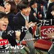 TV_thumb.png