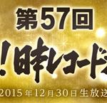 第57回輝く!日本レコード大賞