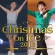 クリスマス オン アイス 2016 出演スケーターのサイン入り公式パンフレット をプレゼント