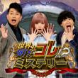 視聴者投稿ミステリー大賞 ギフトカード10万円分