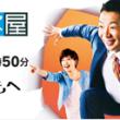 情報ライブ ミヤネ屋 新春お年玉10万円付き豪華旅行プレゼント