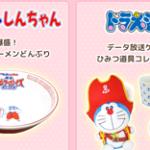 『クレヨンしんちゃん』と 『ドラえもん』から、 ステキなプレゼント!