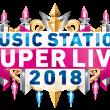 MUSIC STATION SUPER LIVE 2018