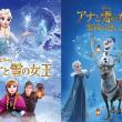 映画『アナと雪の女王』『アナと雪の女王/家族の思い出』|