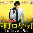 『下町ロケット』|TBSテレビ