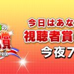 欽ちゃん&香取慎吾の第96回全日本仮装大賞
