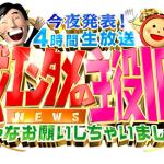 """<60周年企画>めざまし×さんま 平成エンタメ100人""""ムチャ""""なお願いSP"""