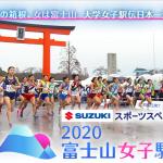 2020富士山女子駅伝 データー放送プレゼント