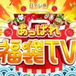 日テレ系 あっぱれ福袋TV