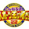 FireShot Capture 106 - とんねるずのスポーツ王は俺だ!!|テレビ朝日 - www.tv-asahi.co.jp