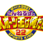 夢対決2021 とんねるずのスポーツ王は俺だ!!5時間スペシャル