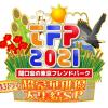 FireShot Capture 112 - 関口宏の東京フレンドパーク|TBSテレビ - www.tbs.co.jp
